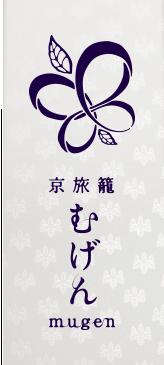 GOTOキャンペーン対象 旅館【公式】京旅籠 むげん | kyoto mugen | 京都 旅行