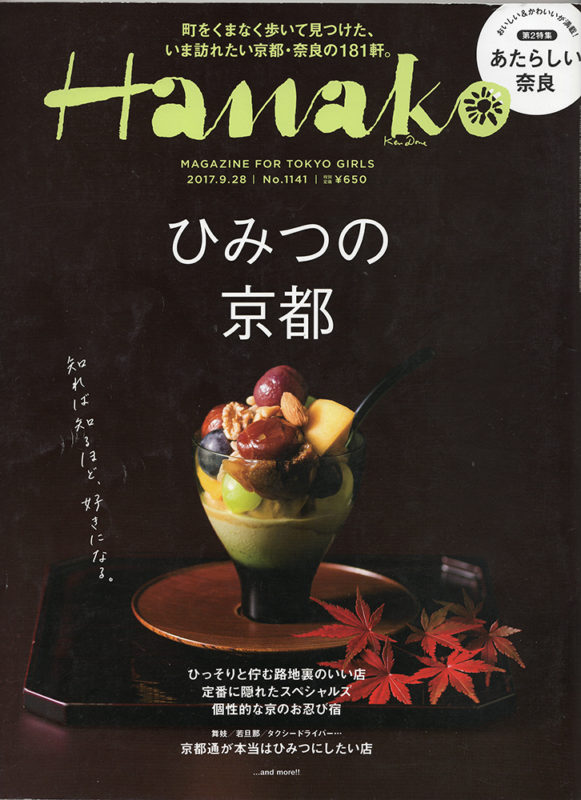 Hanako・表紙