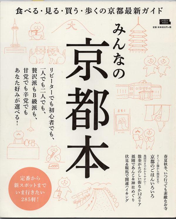 みんなの京都本・表紙