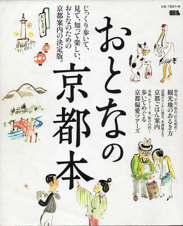 おとなの京都本・表紙