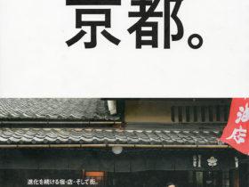 連れて行きたくなる京都