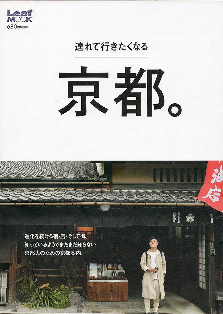 連れて行きたくなる京都・表紙