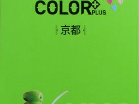 [ メディア掲載情報 ]旅行ガイドブック | COLOR ➕ 京都