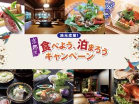 \地元応援!京都で食べよう、泊まろうキャンペーン/のお知らせ