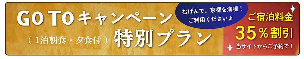 GoToキャンペーン特別プラン