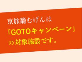 京旅籠むげんは「GOTOキャンペーン」の対象施設です