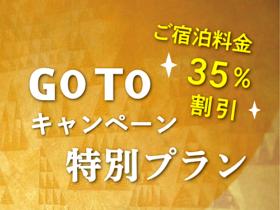 「GOTOキャンペーン 特別プラン」のご紹介