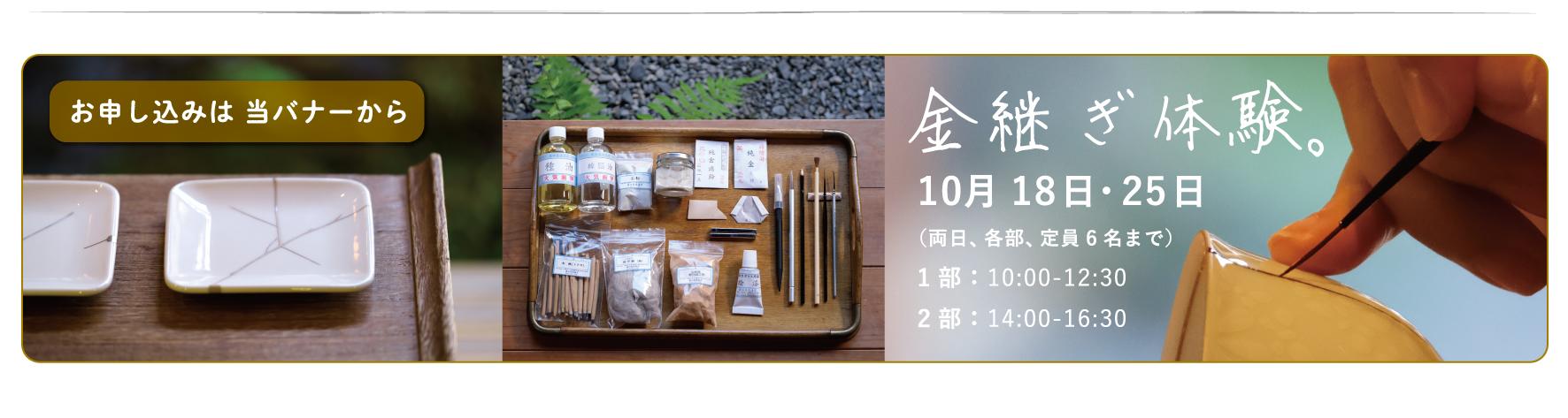京都の旅館で金継ぎ体験