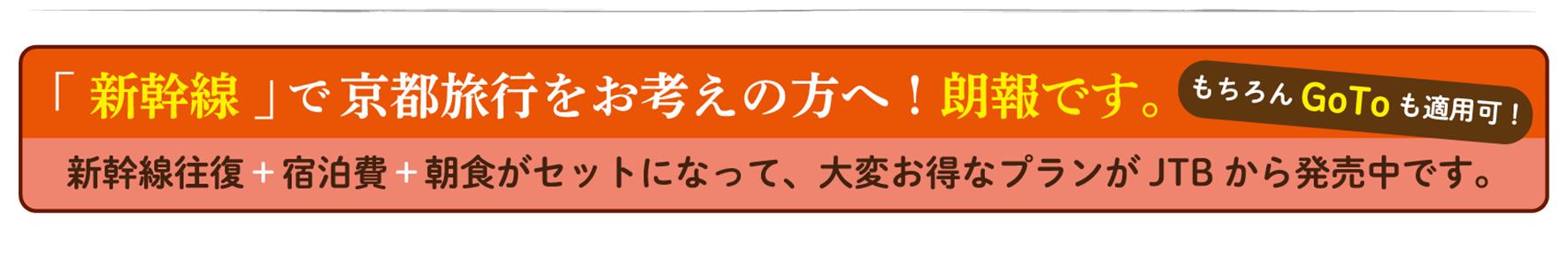 新幹線付きJTBチケット