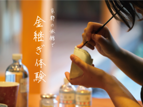 """京都の旅館「むげん」で """"金継ぎ体験"""""""